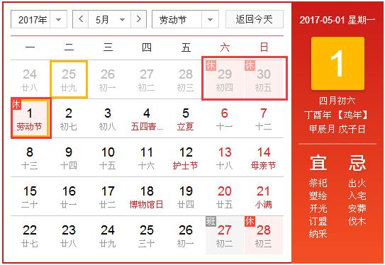 2017年五一放假安排时间表一览(含最新拼假攻略)