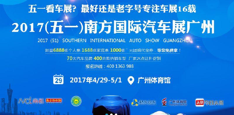 2017广州五一南方国际车展(时间+地点+门票)一览