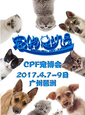 2017 第四届CPF广州宠博会邀您一起爱宠!