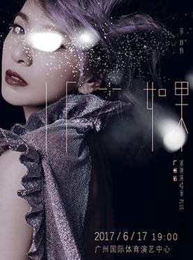 2017「如果」田馥甄巡回演唱会PLUS广州站