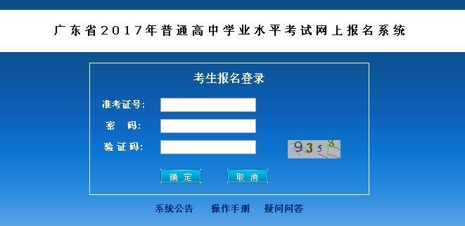 2017广东高中考试报名入口