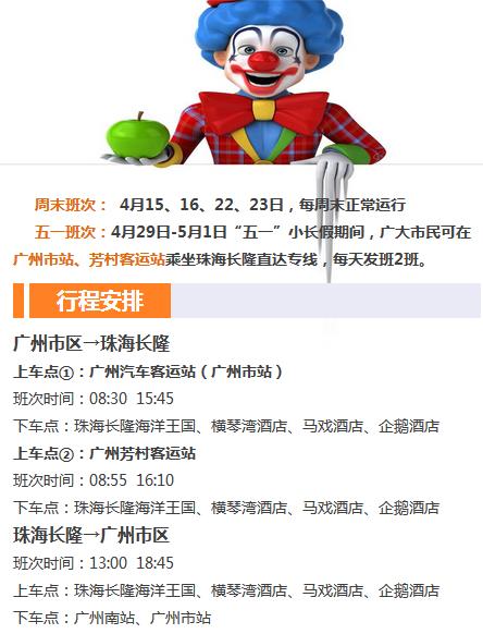 2017五一广州去珠海长隆可坐直达专线(乘车时间+地点+购票)