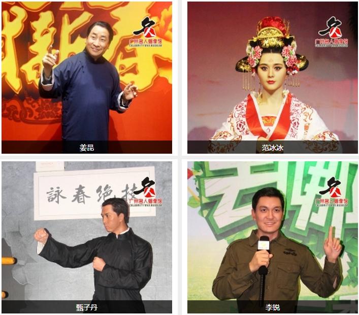 广州名人蜡像馆好玩吗?广州蜡像馆有哪些明星?