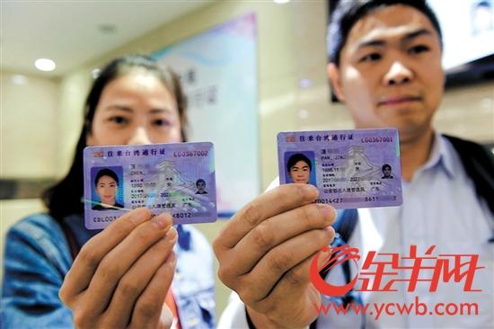 昨日,两位广州市民领取了电子往来台湾通行证