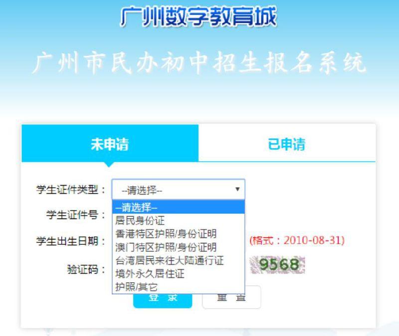 2017广州民办初中招生网上报名家长操作指南