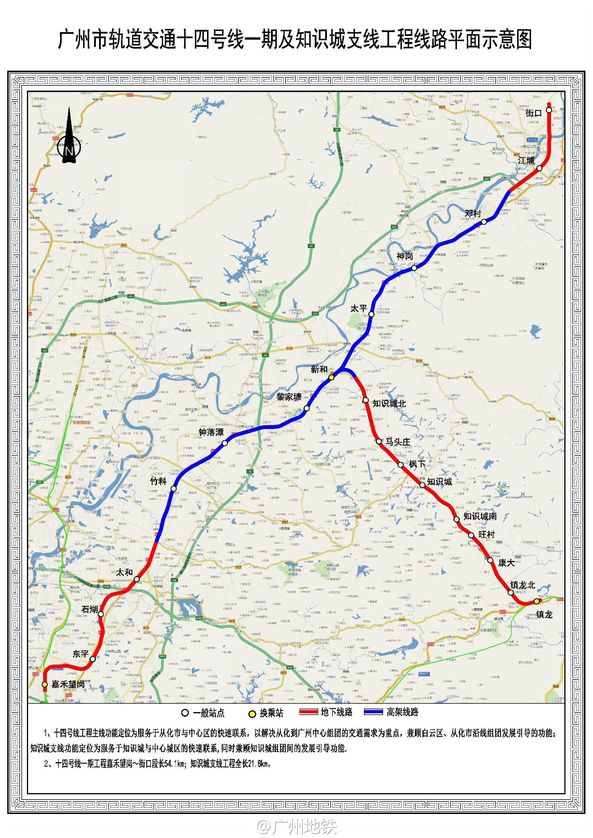 广州地铁14号线知识城支线站点及线路图一览图片