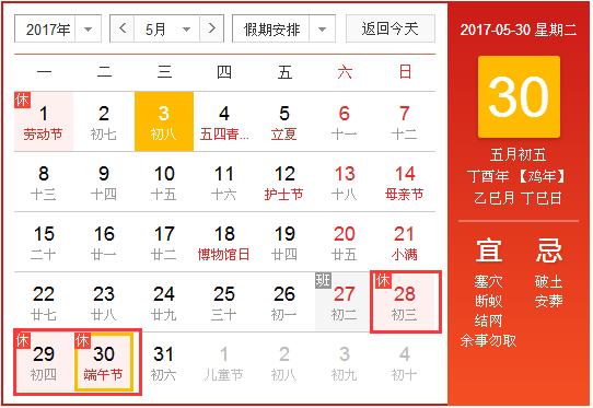 2017年端午节放假安排时间表一览(含最新拼假攻略)