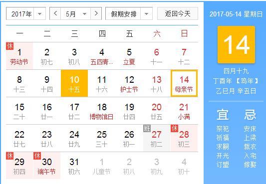 2017年母亲节是几月几号?星期几?