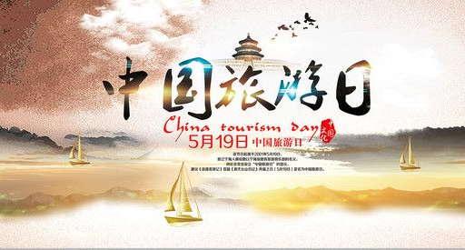 5月19日中国旅游日的来历