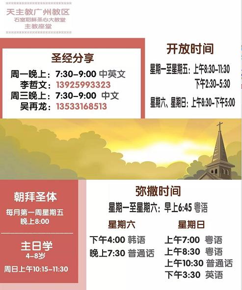 广州石室圣心大教堂怎么去?