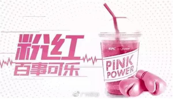 广州哪个地方有粉红色?