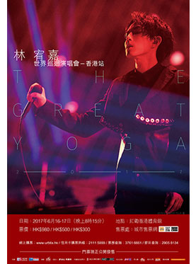 林宥嘉《The Great Yoga》世界巡回演唱会 - 香港站