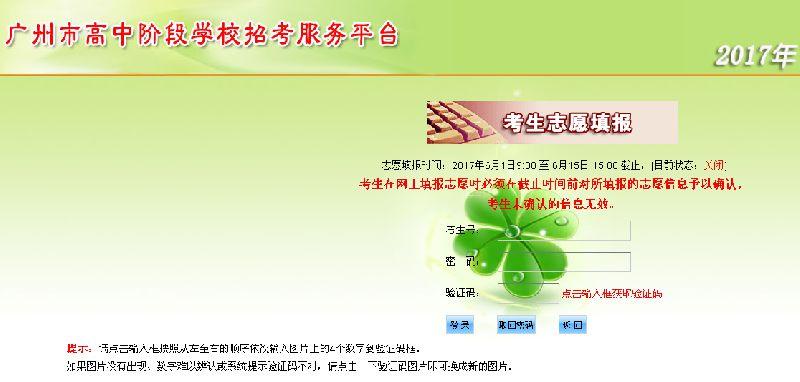 2017年广州中考志愿填报入口
