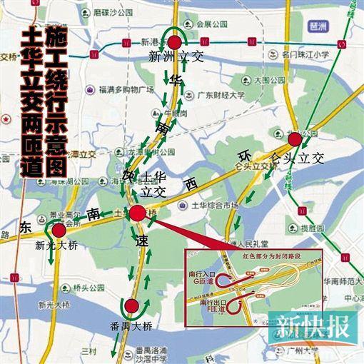 华快土华立交5月27日24时起封闭施工 过往车辆绕行路线示意图