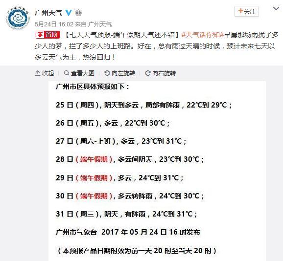 2017端午节假期广州天气如何?广州端午小长假天气预测