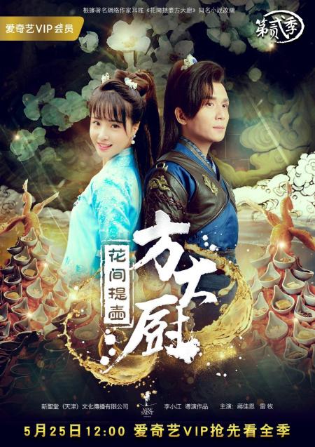 我想要的不多歌词_花间提壶方大厨第二季所有歌曲盘点(歌词+试听)- 广州本地宝