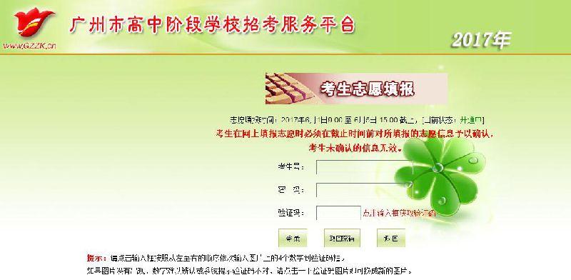 2017年广州中考志愿填报6月1日开始 填报