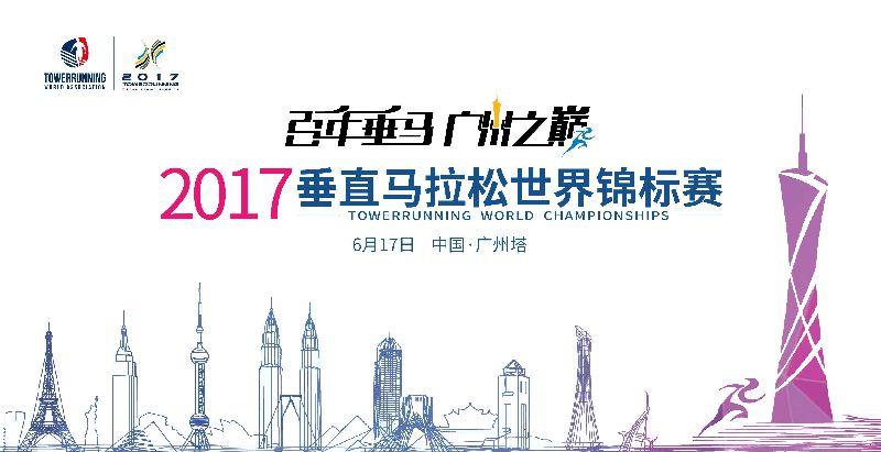 广州2017垂直马拉松世界锦标赛(时间+地点+门票)信息一览
