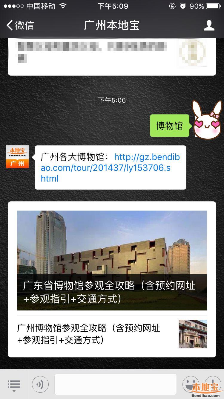 广东省博物馆怎么预约?广东省博物馆门票微信预约攻略