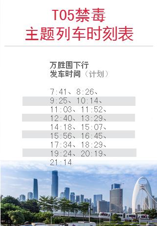 """2017年6月7日广州有轨电车""""禁毒专列""""上线(组图)"""