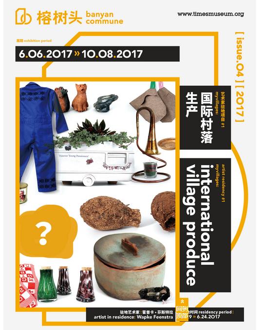 到广东时代美术馆看国际村落生产展(6.6-10.8)