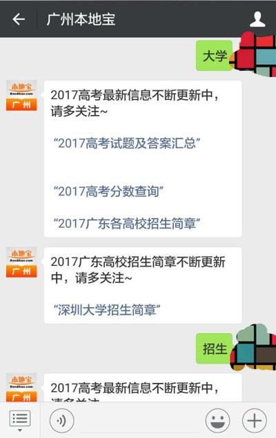 深圳大学2014-2016年广东录取分数线汇总(按投档分统计)