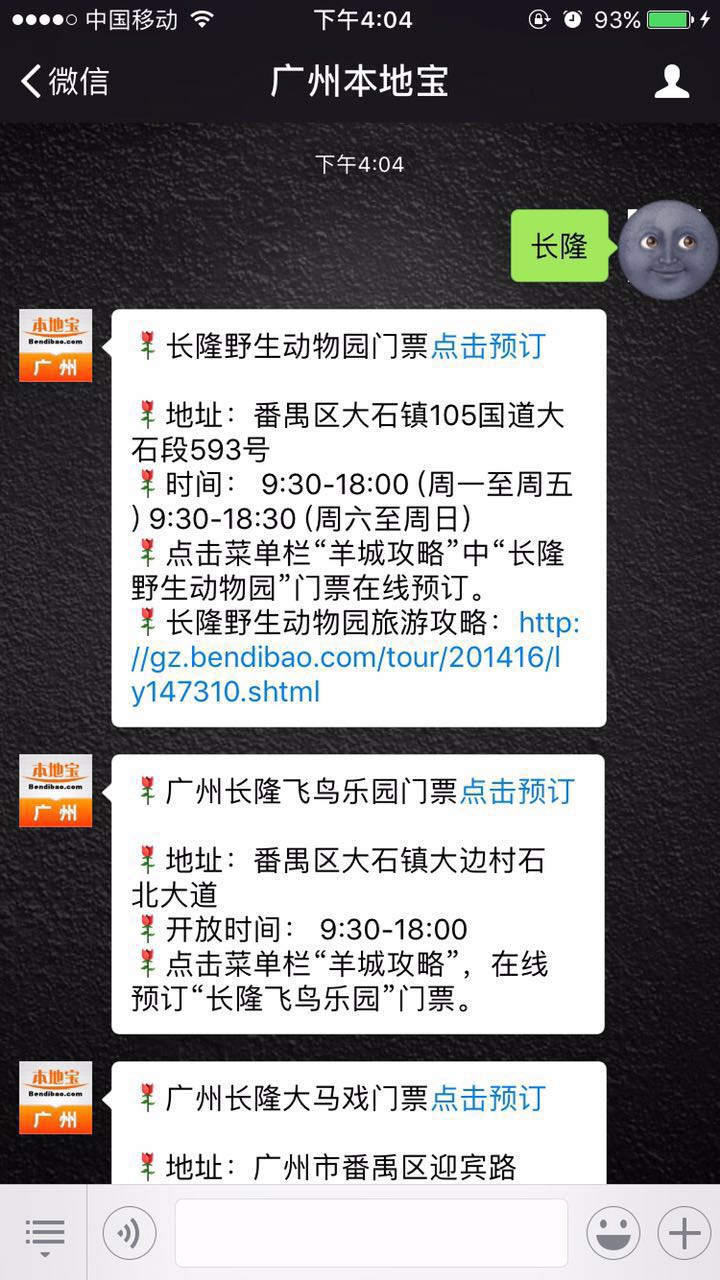2017广州长隆野生动物园空中缆车价格是多少?