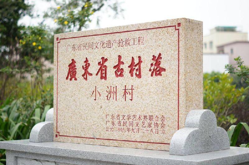广州小洲村在哪个站下车?小洲村坐地铁怎么去?