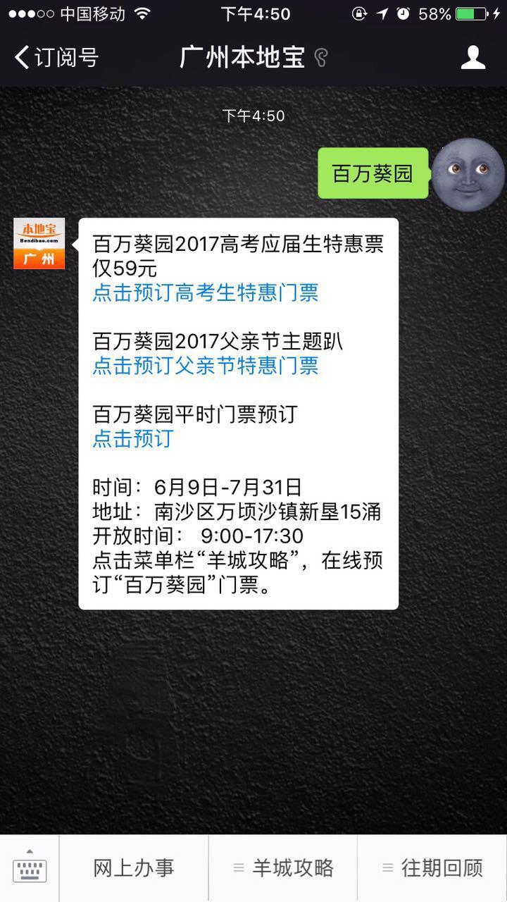 广州百万葵园2017父亲节优惠 880元全包家庭套票