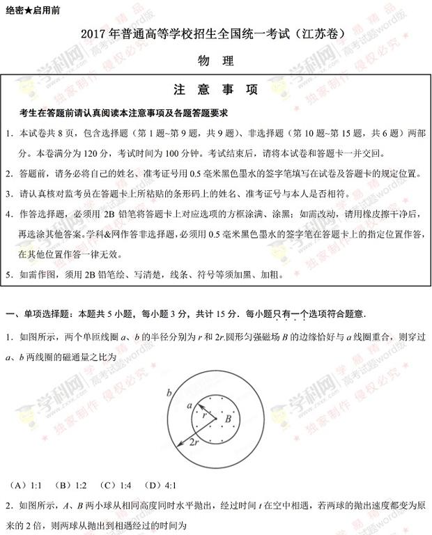 2017江苏高考物理试题答案