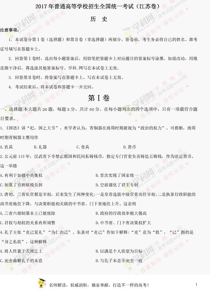 2017江苏高考历史试题答案