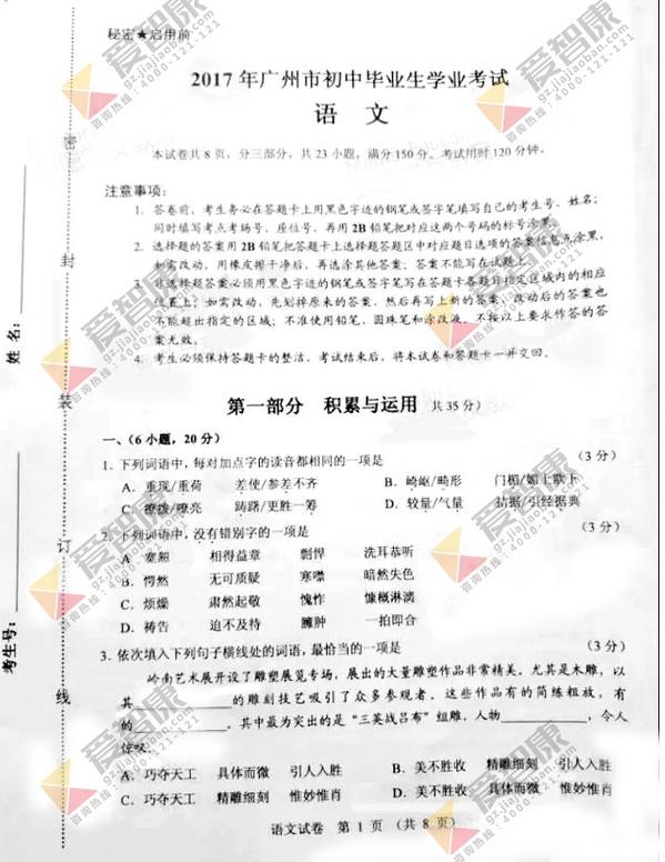 2017广州中考语文真题1