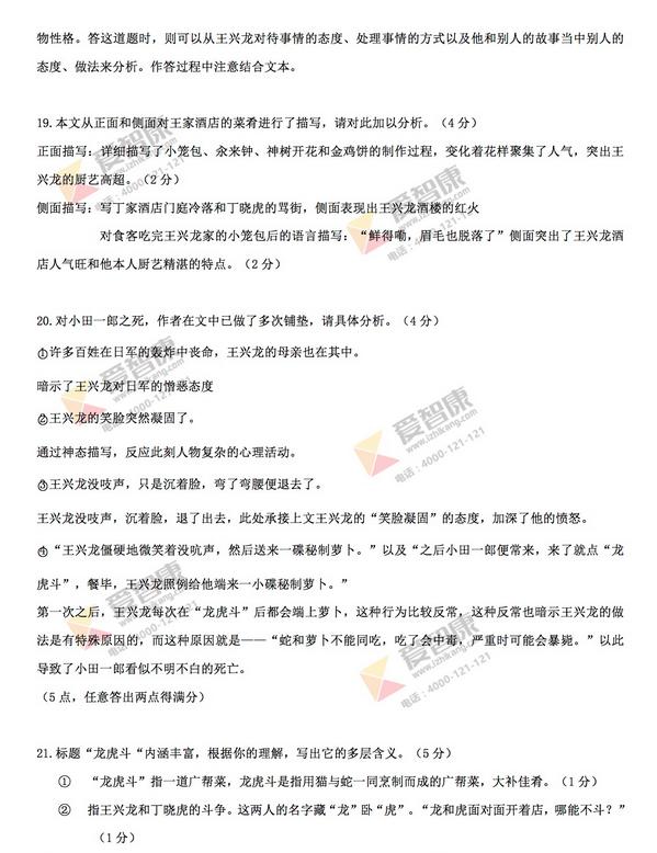 2013中考语文试卷_2017年广州中考语文试卷题目、答案- 广州本地宝