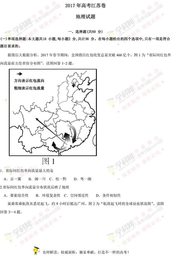 2017江苏高考地理试题答案