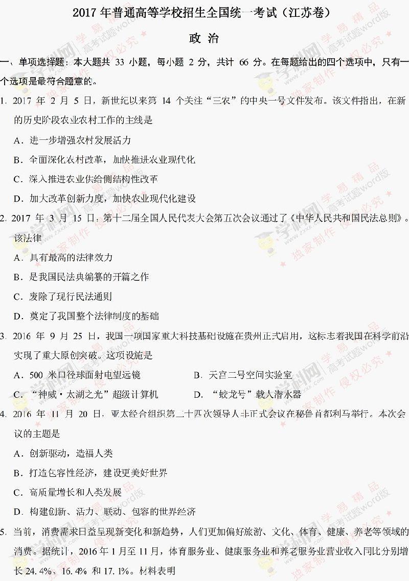 2017江苏高考政治试题答案