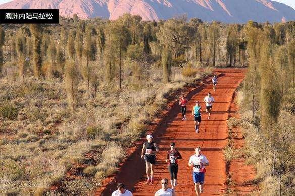 2017第八届澳大利亚内陆马拉松旅游线路(时间+地点+价格)
