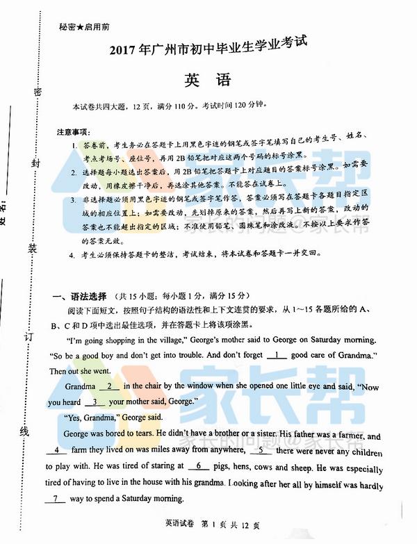 2017广州中考英语真题及答案1