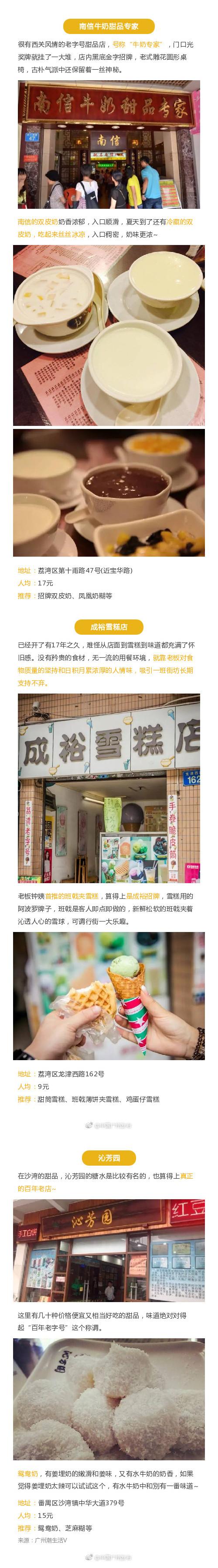 2017广州15家好吃又传统的糖水铺推荐(地址+价格+推荐)