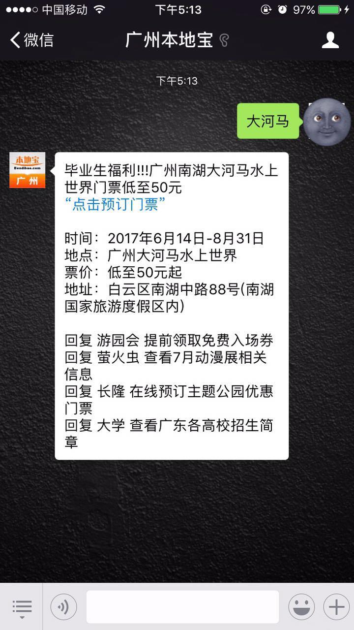 广州南湖大河马水上世界2017夏日福利 门票低至50元