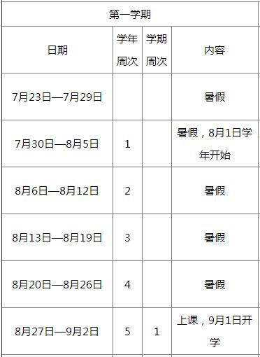 2017年广州高中暑假放假时间安排