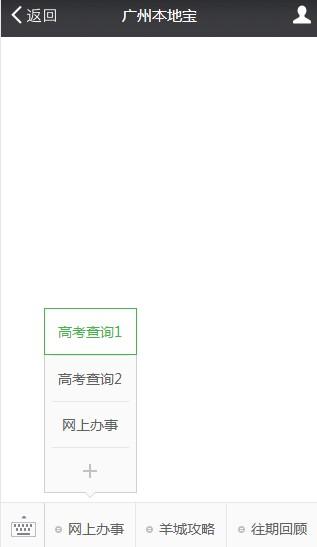 2017年广东高考志愿填报时间、系统入口