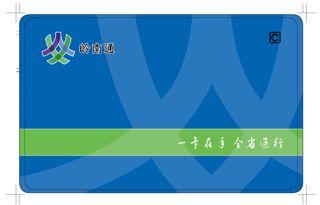 2017年广州将试点发行全国交通一卡通