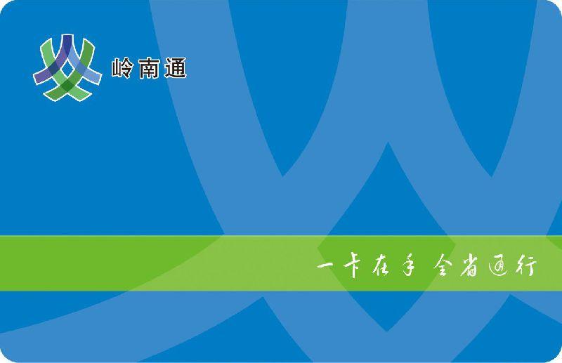 2017年底深圳、东莞公交系统将纳入岭南通覆盖范围