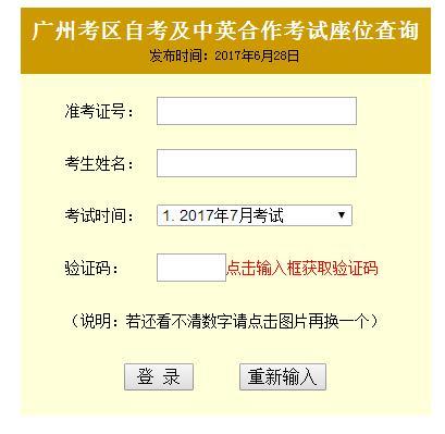 2017年7月自学考试考场座位查询