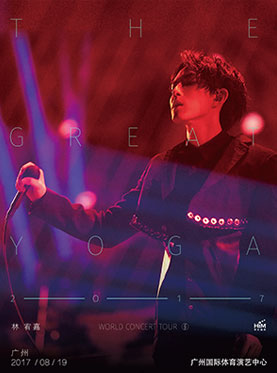 MaiLive | 林宥嘉 THE GREAT YOGA 2017世界巡回演唱会-广州站