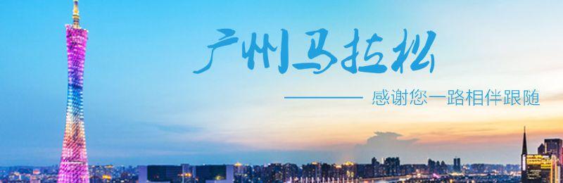 2017广州马拉松报名攻略:条件、时间、网址(公告全文)