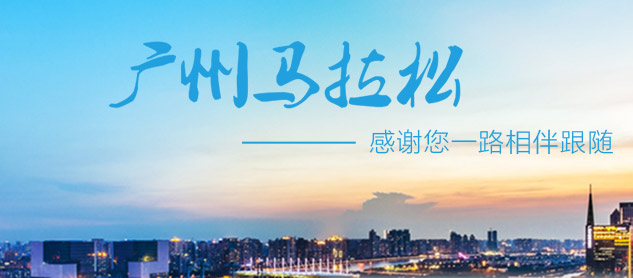 2018广州马拉松官方网站是哪个?(含官网入口)