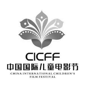 2017年第十三届中国国际儿童电影节logo出炉(图)图片