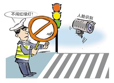 2017广州拟用人脸识别治闯红灯 抓拍系统分分钟让你变网红