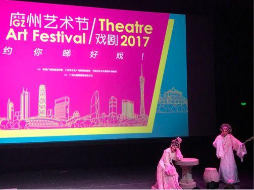 """第七届广州艺术节打造广州""""国际戏剧之都"""""""